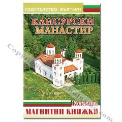 №117 - Клисурски манастир