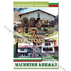 """№118 - Манастир """"Седемте Престола"""""""